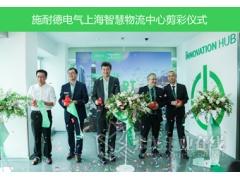 施耐德电气在中国推出全球第二家智慧物流中心