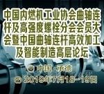 中内协曲轴连杆及高强度螺栓分会会员代表大会暨中国曲轴连杆高效加工及智能制造高层论坛