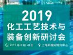 2019化工工艺技术与装备创新研讨会