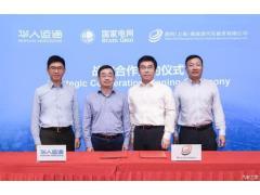 华人运通与国网(上海)新能源签署合作