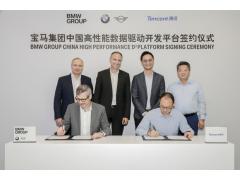 腾讯、宝马合作深化,助力宝马在华自动驾驶技术创新