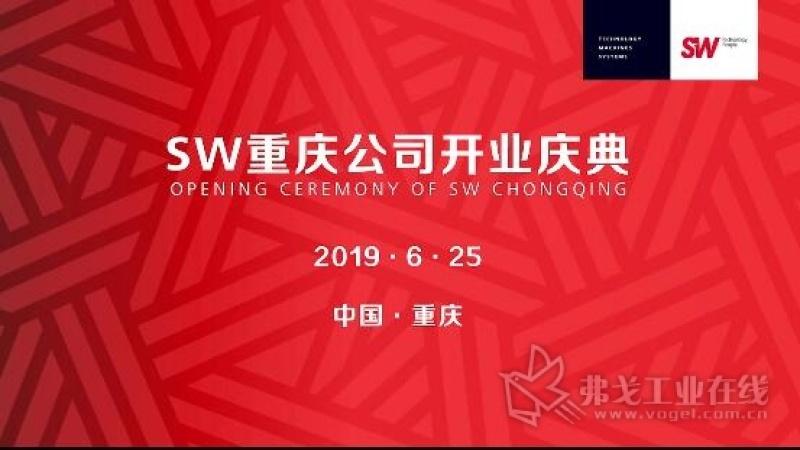 SW公司重庆工厂盛大开业.mp4