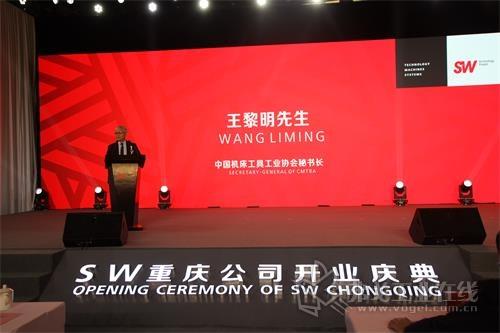 中国机床工具工业协会秘书长王黎明先生