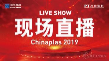 Chinaplas 2019 展会直播