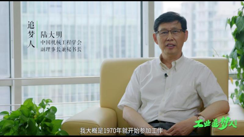 《工业追梦人》系列故事片——陆大明先生.mp4