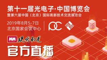 第十一届光电子·中国博览会——MM直播间