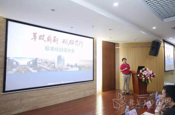 大族激光智能装备集团总经理、标准化委员会组长陈焱先生发表致辞