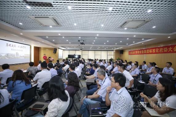 大族激光智能装备集团标准化战略启动大会在大族激光全球生产基地成功召开