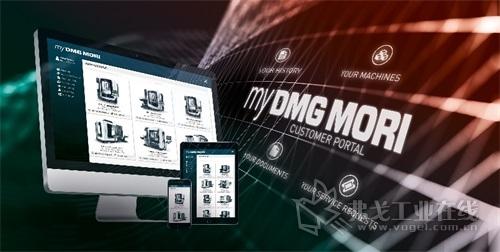my DMG MORI:客户专属门户网站,更透明、更高质快速地提供全流程服务