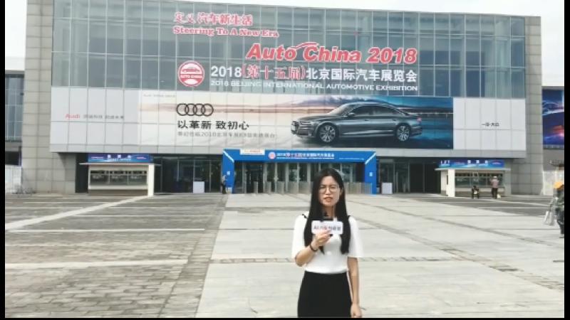 2018北京车展探馆视频