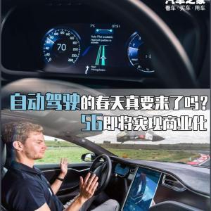 为什么自动驾驶技术的实现离不开5G?