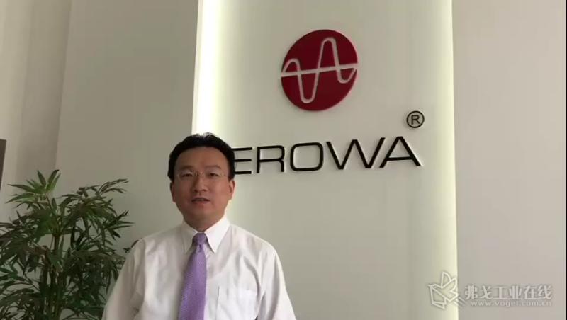 EROWA 爱路华 陆俊杰先生