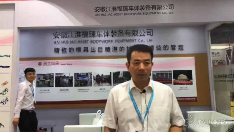 安徽江淮福臻车体装备有限公司市场部部长王文荣先生