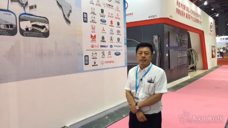 成都普什汽车模具有限公司副总经理、市场总监刘继华先生