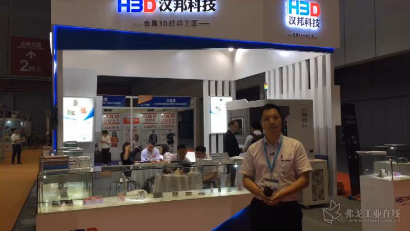 广东汉邦激光科技有限公司客户经理李水生先生