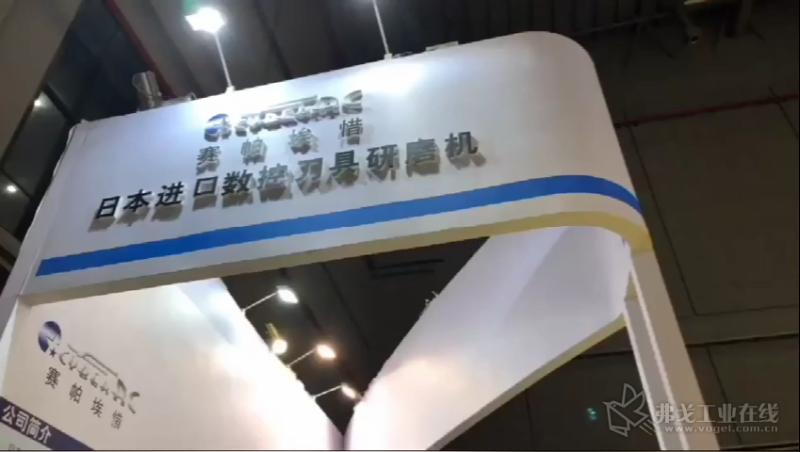 苏州赛帕埃惜精机有限公司技术工程师李昌盛先生
