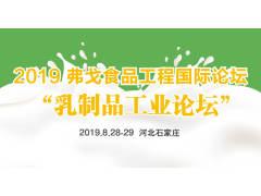 2019弗戈食品工程国际论坛——乳制品工业大会