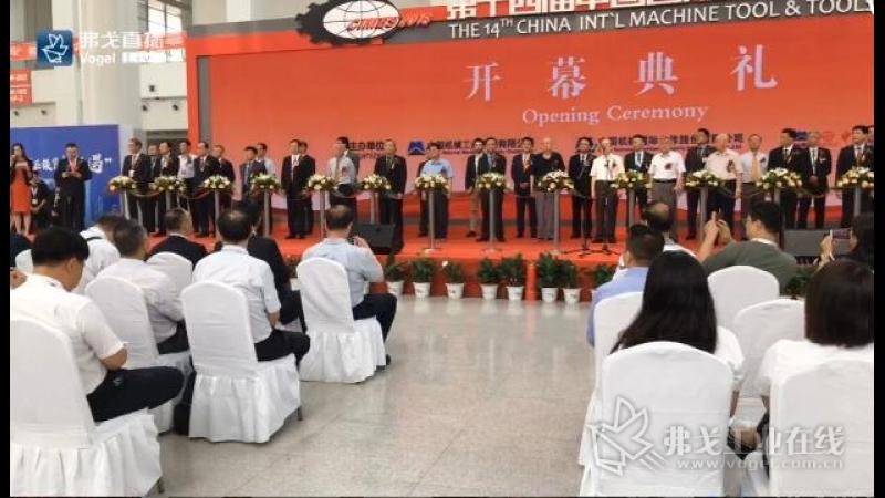 第十四届中国国际机床工具展览会开幕式在2018年6月26日在北京顺义举办