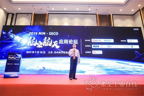 图1 MM现代金属加工主编陈永光先生