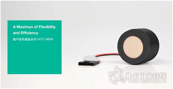 倍加福最新推出的UCC * -50GK 超声波传感器系列