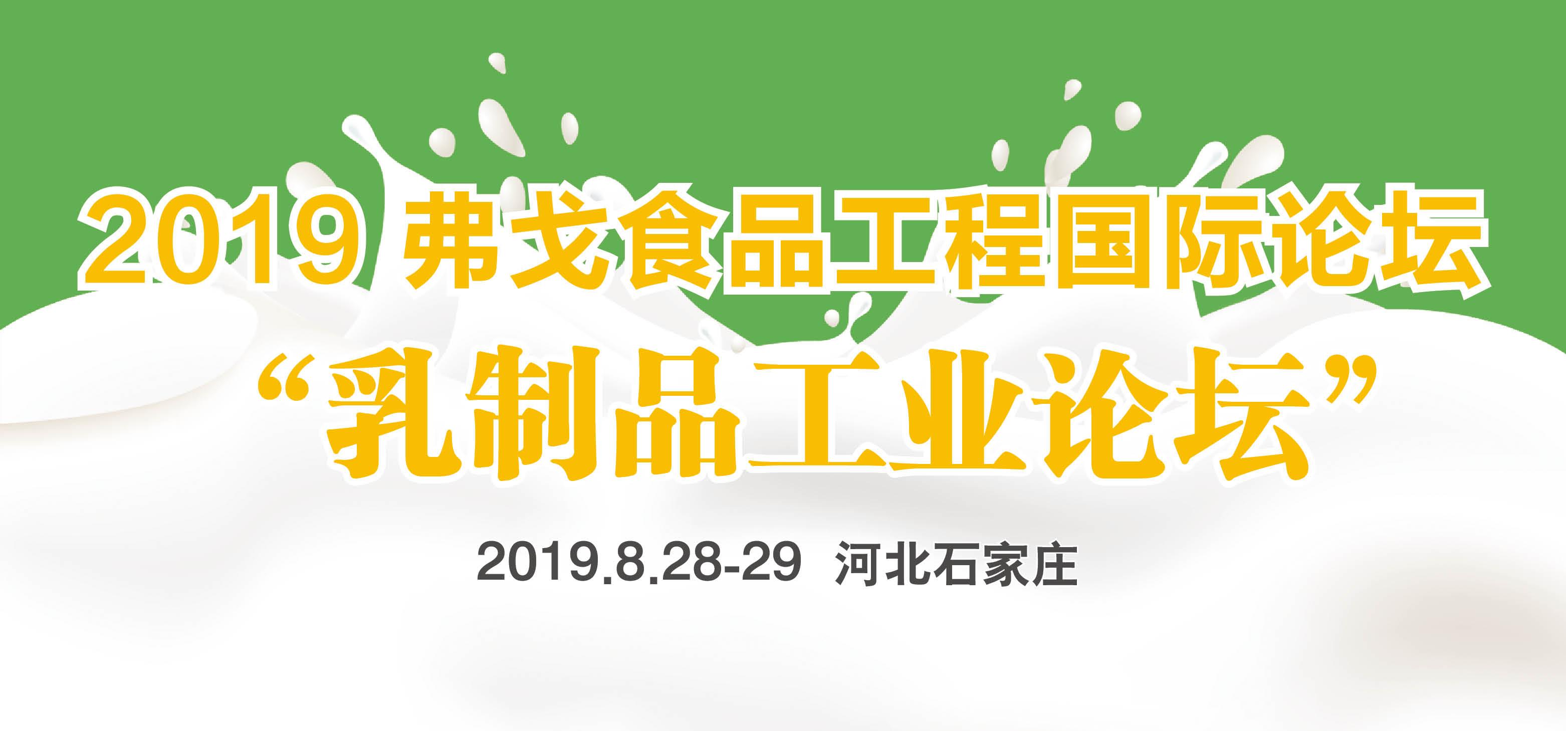 2019乳制品大会