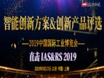 IAS 2019—2019年度MM《现代制造》新自动化与驱动 智能创新系列评选活动