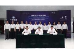 发布5G融合业务验证 联通/一汽解放签约