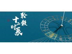 十二时辰 · 轮毂智能制造解决方案