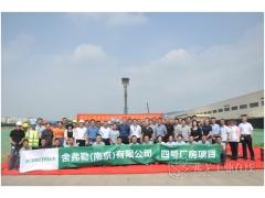 舍弗勒南京公司4号厂房正式开工建设