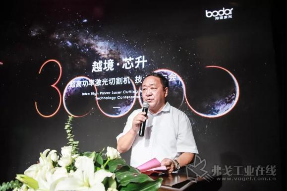 济南市高新区智能装备产业发展中心主任王思国致辞