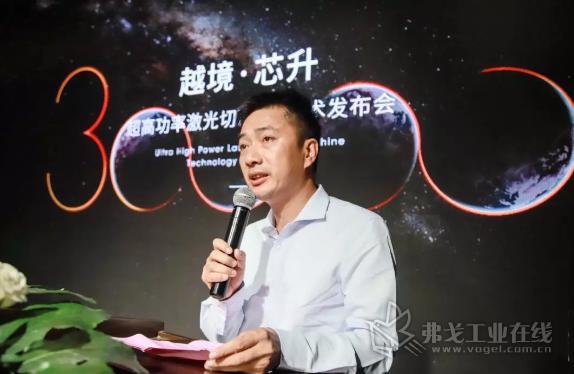 广东省激光协会秘书长邵火致辞