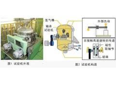 业内首次 │ 捷太格特氢环境轴承评价试验机