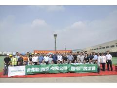 加强本土运营,舍弗勒增建南京新厂房