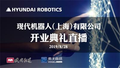 现代机器人开业庆典-MM独家直播