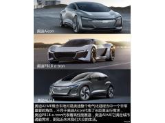 法兰克福车展亮相 奥迪AI系列新概念车