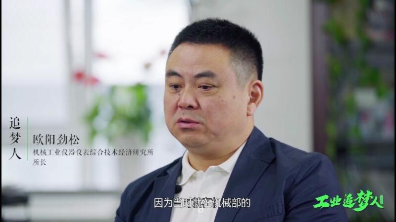 工业追梦人_欧阳劲松.mp4
