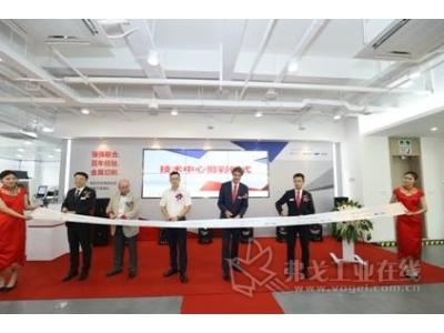 高迈特达恩特技术中心在上海举办盛大开幕仪式