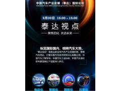 2019泰达汽车论坛指定红旗H5为VIP接待用车