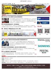 2019年IAS展E-newsletter第1期