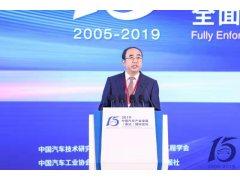2019泰达论坛  中汽中心于凯:保持战略定力中国汽车产业一定能够取得大突破