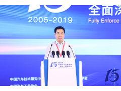 2019泰达论坛  卢卫生:顺应产业变革大势,推动汽车产业发展