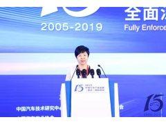 2019泰达论坛 |宋秋玲:推动我国新能源汽车从中国制造向中国创造转变