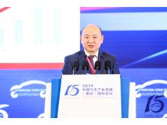 2019泰达论坛 |江淮汽车项兴初:前行五十五载 谋新求变 再出发