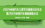 2019中国汽车工程学会制造分会年会暨2019中国汽车智能制造大会