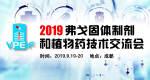 2019弗戈固体制剂和植物药技术交流会