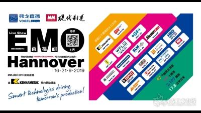 EMO2019——MM直播间
