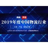 2019年度中国物流行业评选活动