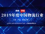 2019年度中国物流行业评选