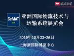 2019年亚洲国际物流技术与运输系统展览会