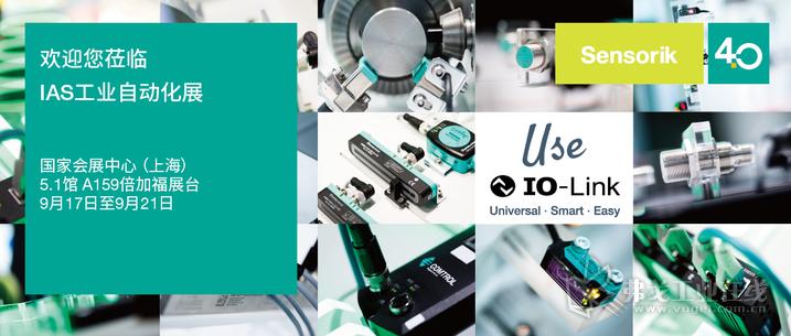 倍加福诚挚邀请您莅临2019 IAS 工业自动化展 H5.1馆,A159倍加福展位